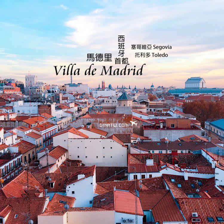 【2020西班牙自由行】首都馬德里攻略|景點美食|跨國到葡萄牙交通|歐洲扒手注意 @GINA LIN