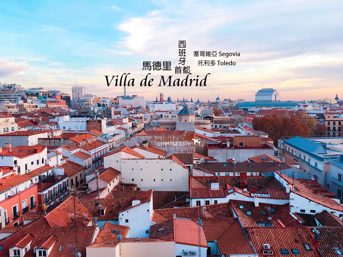 【2020西班牙自由行】首都馬德里攻略|景點美食|跨國到葡萄牙交通|歐洲扒手注意 @GINA環球旅行生活
