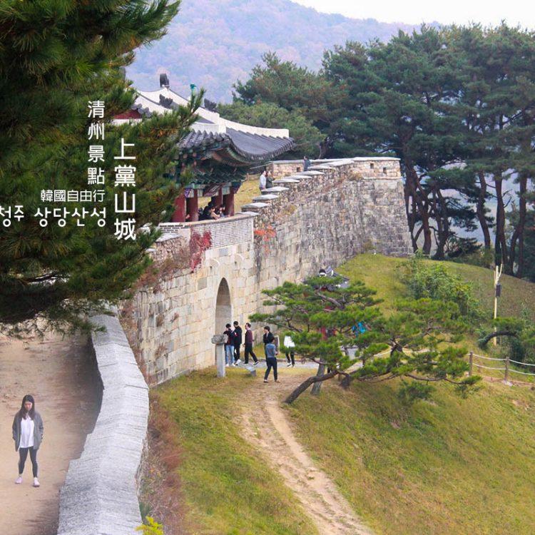 【清州自由行景點】上黨山城|交通方式地圖|公車路線|周邊景點 @GINA旅行生活開箱