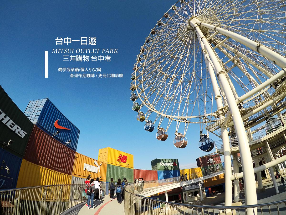 【台中三井MITSUI OUTLET PARK 】2020台中一日遊|台中港購物|查理布朗餐廳、史努比咖啡廳附菜單|偈亭泡菜鍋分店 @GINA環球旅行生活|不會韓文也可以去韓國