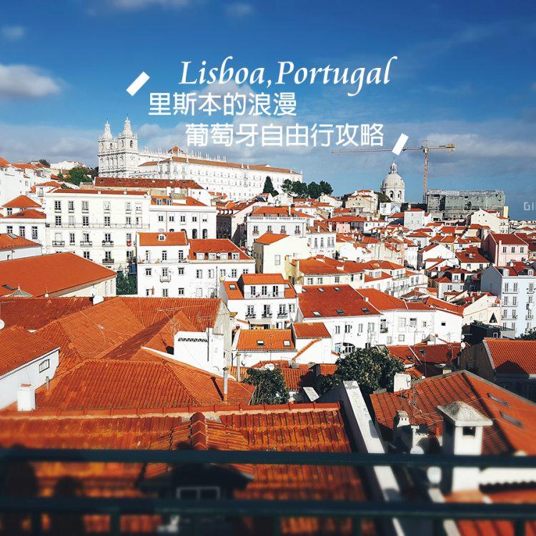 【2020葡萄牙自由行】里斯本攻略必拍|景點美食|交通物價|行程規劃|背包客住宿|歷史文化遺產|歐洲安全注意扒手 @GINA LIN