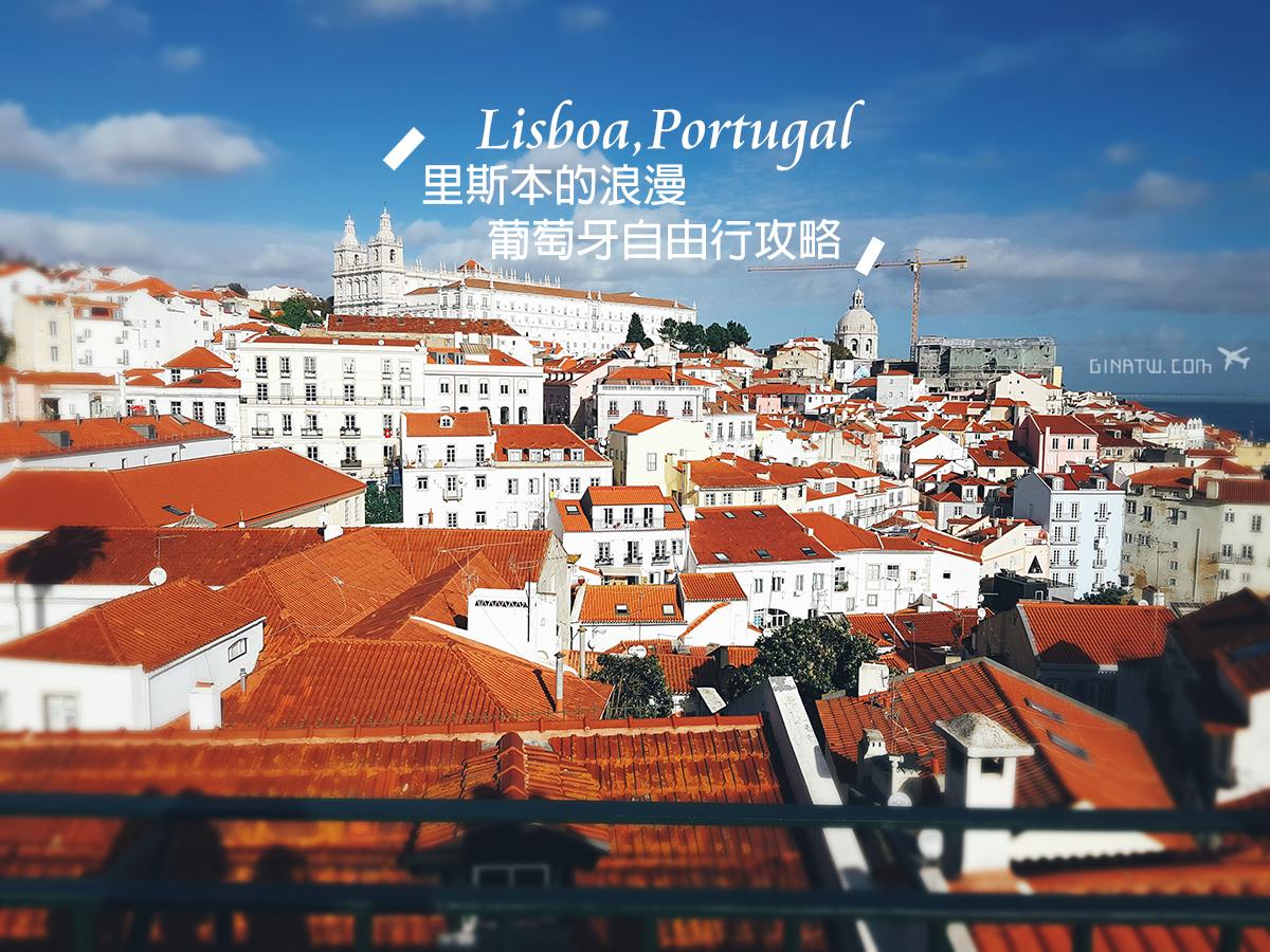 【2020葡萄牙自由行】里斯本攻略必拍|景點美食|交通物價|行程規劃|背包客住宿|歷史文化遺產|歐洲安全注意扒手 @GINA環球旅行生活