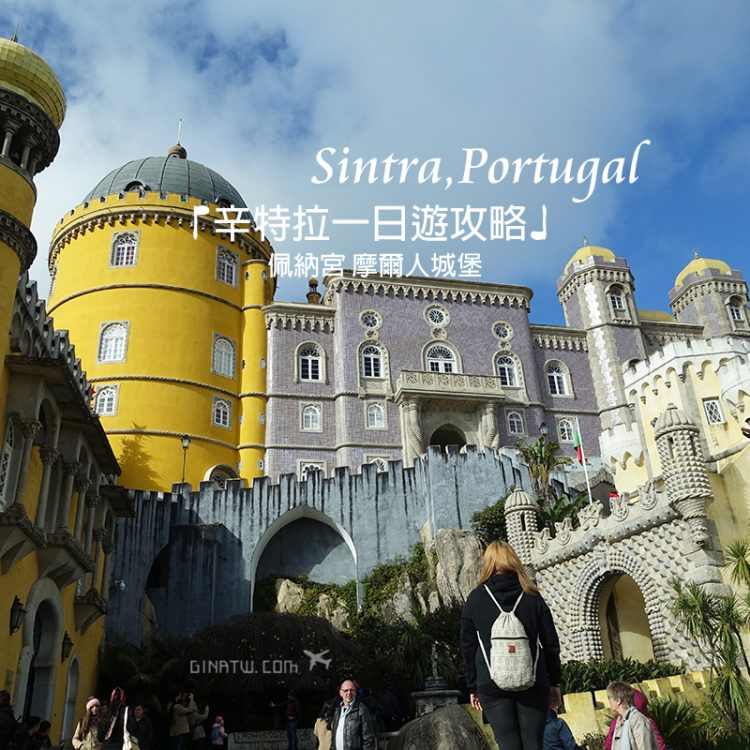 【2020葡萄牙自由行】辛特拉一日遊攻略|超美必來佩納宮、摩爾人城堡|附交通方式、地址地圖、開放時間 @GINA LIN