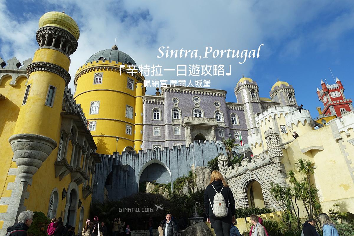 【2020辛特拉一日遊攻略】超美必來佩納宮、摩爾人城堡|附交通方式、地址地圖、開放時間 @GINA LIN