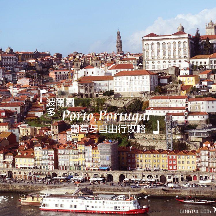 【2020葡萄牙自由行】波多(波爾圖)攻略必拍|景點美食|交通物價|行程規劃|背包客住宿|歐洲安全注意扒手 @GINA LIN