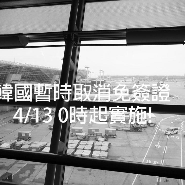 【2020韓國暫時取消免簽證】4/13起入境實施 相關限制說明 @GINA旅行生活開箱