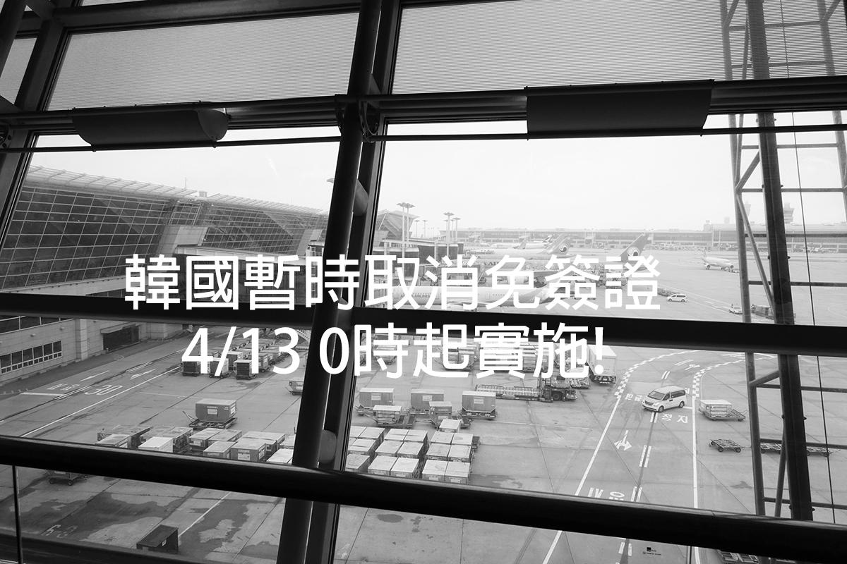 【2020韓國暫時取消免簽證】4/13起入境實施|相關限制說明 @GINA環球旅行生活