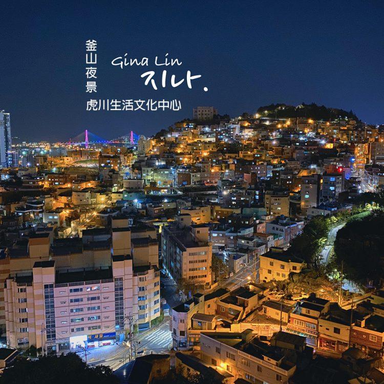 【釜山夜景景點】虎川生活文化中心|韓劇三流之路景點、南日Bar|地鐵凡一站、公車交通方式、開放時間|釜山鎮市場、南門市場 @GINA LIN