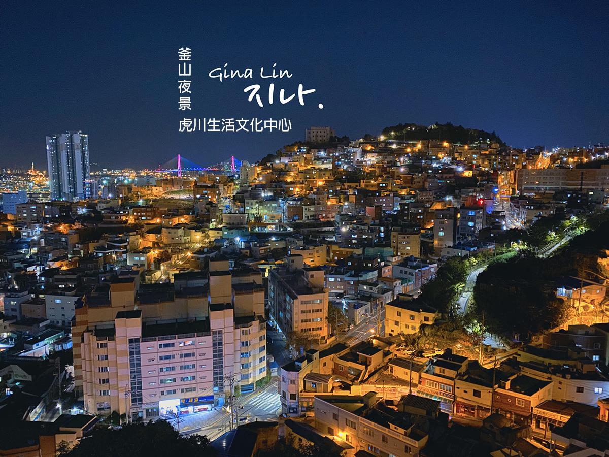 【釜山夜景景點】虎川生活文化中心|韓劇三流之路景點、南日Bar|地鐵凡一站、公車交通方式、開放時間|釜山鎮市場、南門市場 @GINA環球旅行生活