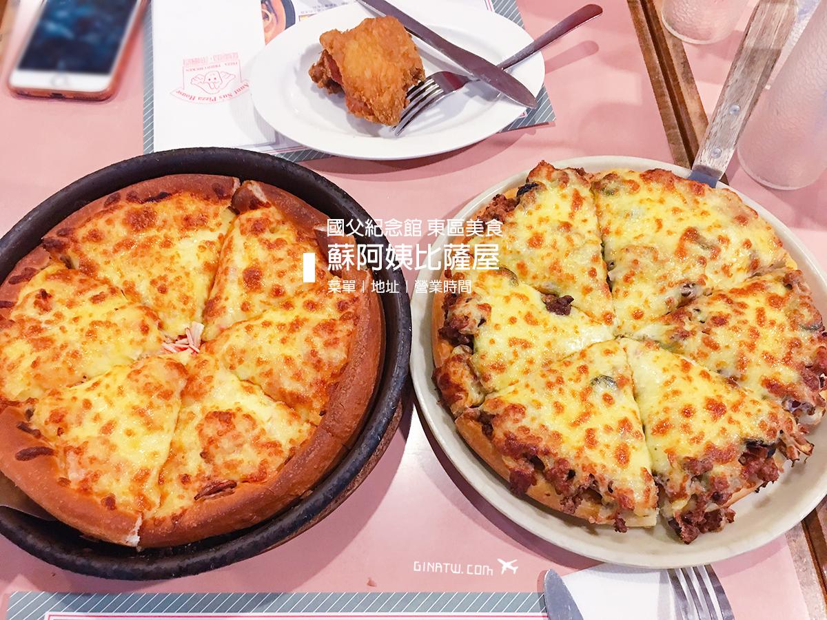 【東區美食】蘇阿姨比薩屋|2020最新菜單、電話|營業時間、地址地圖|近國父紀念館站2號出口(周一公休) @GINA環球旅行生活|不會韓文也可以去韓國 🇹🇼