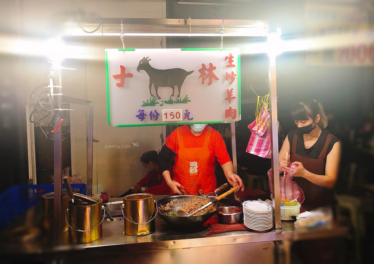 【台北美食】士林夜市隱藏版美食|士林生炒羊肉|凌晨宵夜 @GINA環球旅行生活