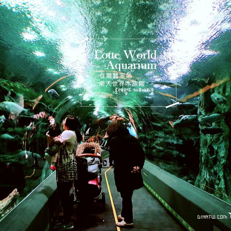【首爾市內景點】樂天世界水族館|線上優惠門票|附地圖、交通地鐵蠶室站|適合情侶約會、親子活動 @GINA LIN