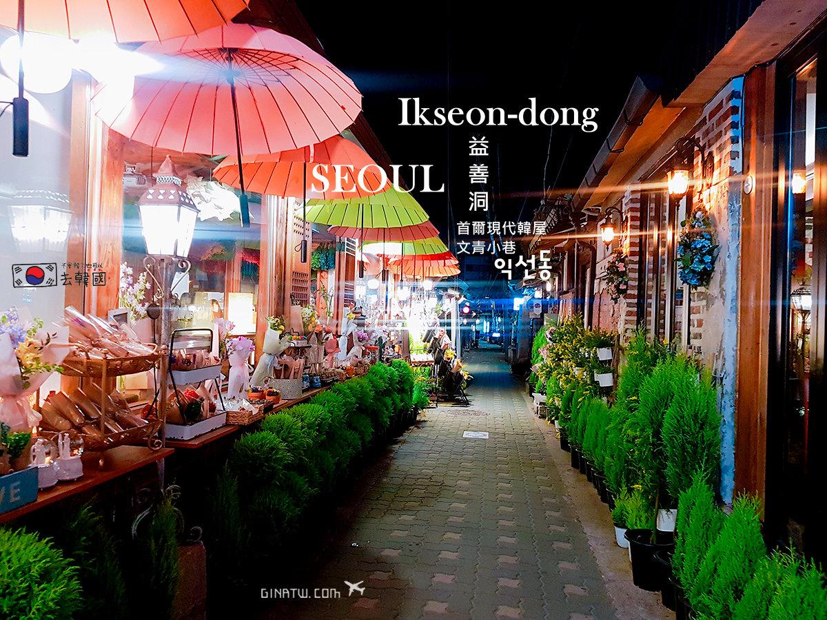 【首爾益善洞】現代韓屋、文青小巷|復古服飾、益善衣裳室|韓劇鬼怪、 德魯納酒店拍攝景點|鍾路三街站|李鍾碩代言 @GINA環球旅行生活|不會韓文也可以去韓國 🇹🇼