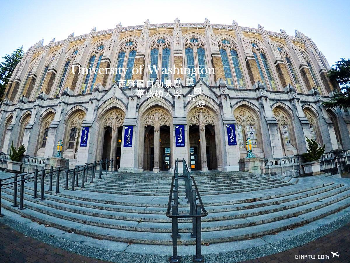 【西雅圖自助景點】華盛頓大學|走進美國校園|University of Washington @GINA環球旅行生活|不會韓文也可以去韓國 🇹🇼