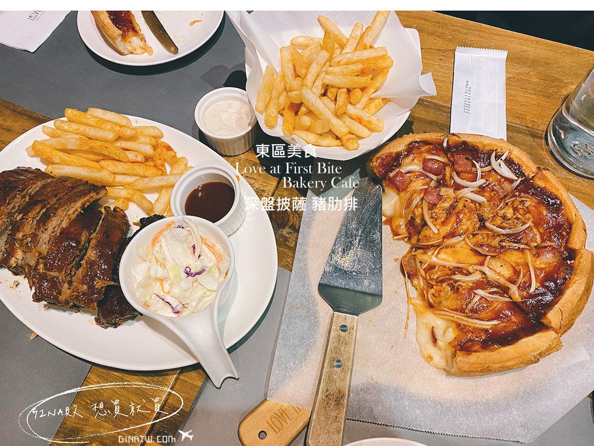 【2020東區美食】經典芝加哥深盤披薩、美式重乳酪專賣店、美式碳烤BBQ豬肋排|Love at First Bite – Bakery Cafe|店家菜單、營業時間、電話訂位 @GINA環球旅行生活|不會韓文也可以去韓國 🇹🇼
