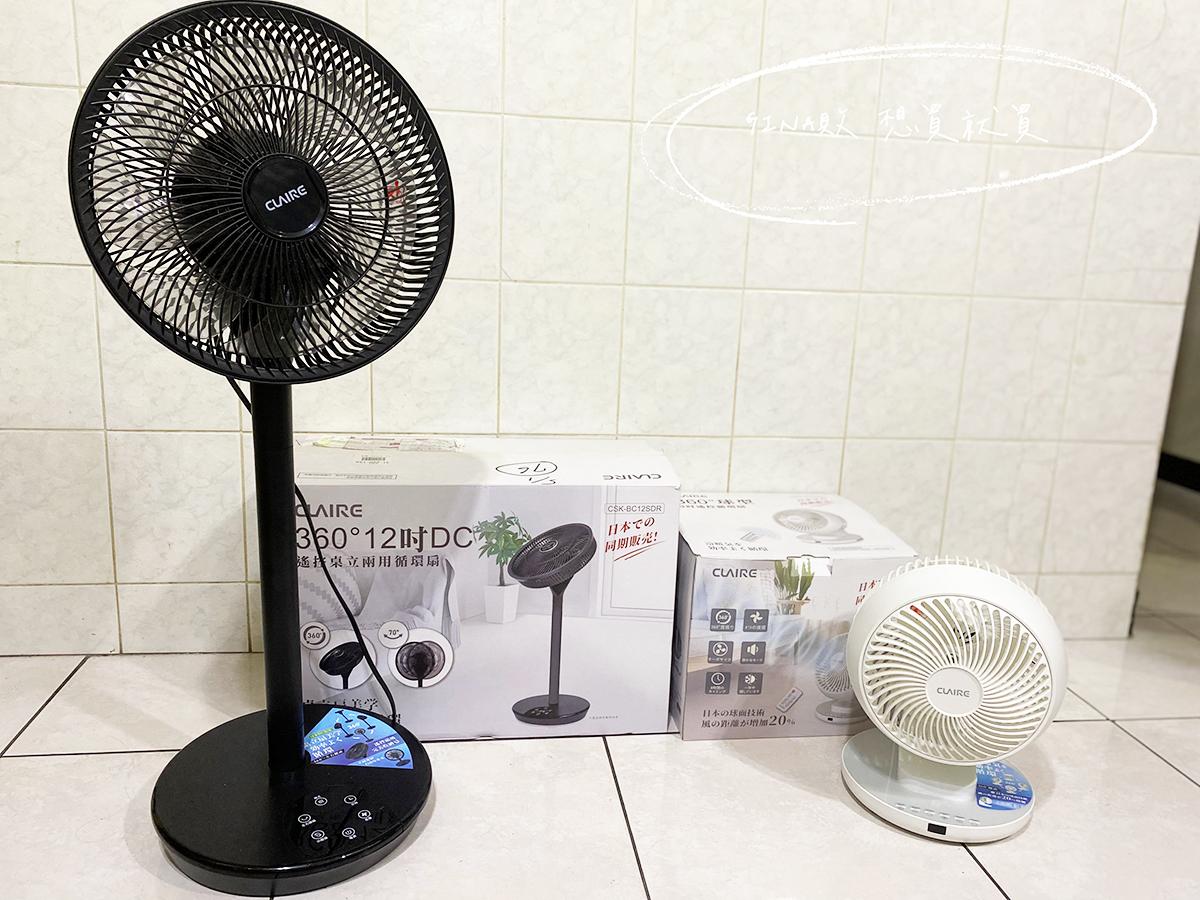 【聲寶SAMPO-Claire】360電風扇團購|360度循環扇(可遙控、桌立兩用) @GINA旅行生活開箱