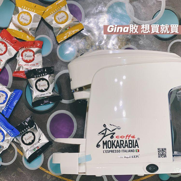 【2020咖啡機團購優惠】義大利Mokarabia膠囊咖啡機/蒸氣壓力咖啡機,在家自己沖泡義式咖啡一分鐘搞定! @GINA旅行生活開箱