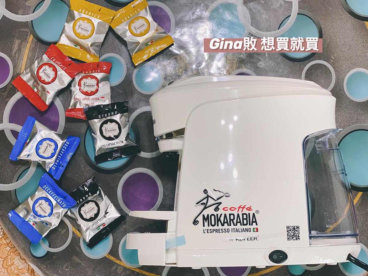 【2020咖啡機團購優惠】義大利Mokarabia膠囊咖啡機/蒸氣壓力咖啡機,在家自己沖泡義式咖啡一分鐘搞定! @GINA環球旅行生活