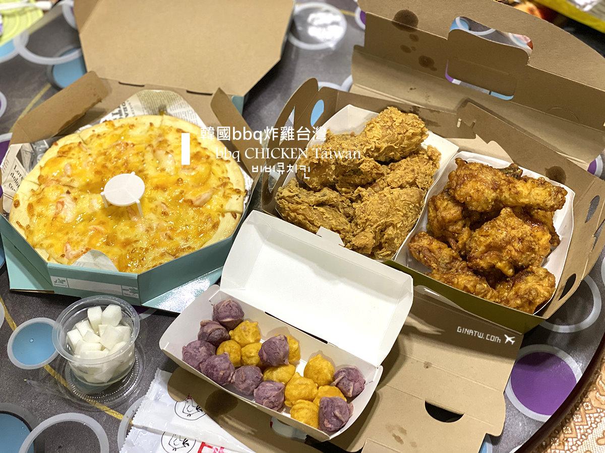 【BBQ炸雞】韓國韓式炸雞|2020菜單、營業時間、地址|三重外帶、板橋全家便利商店、台北慶城旗艦店 @GINA環球旅行生活