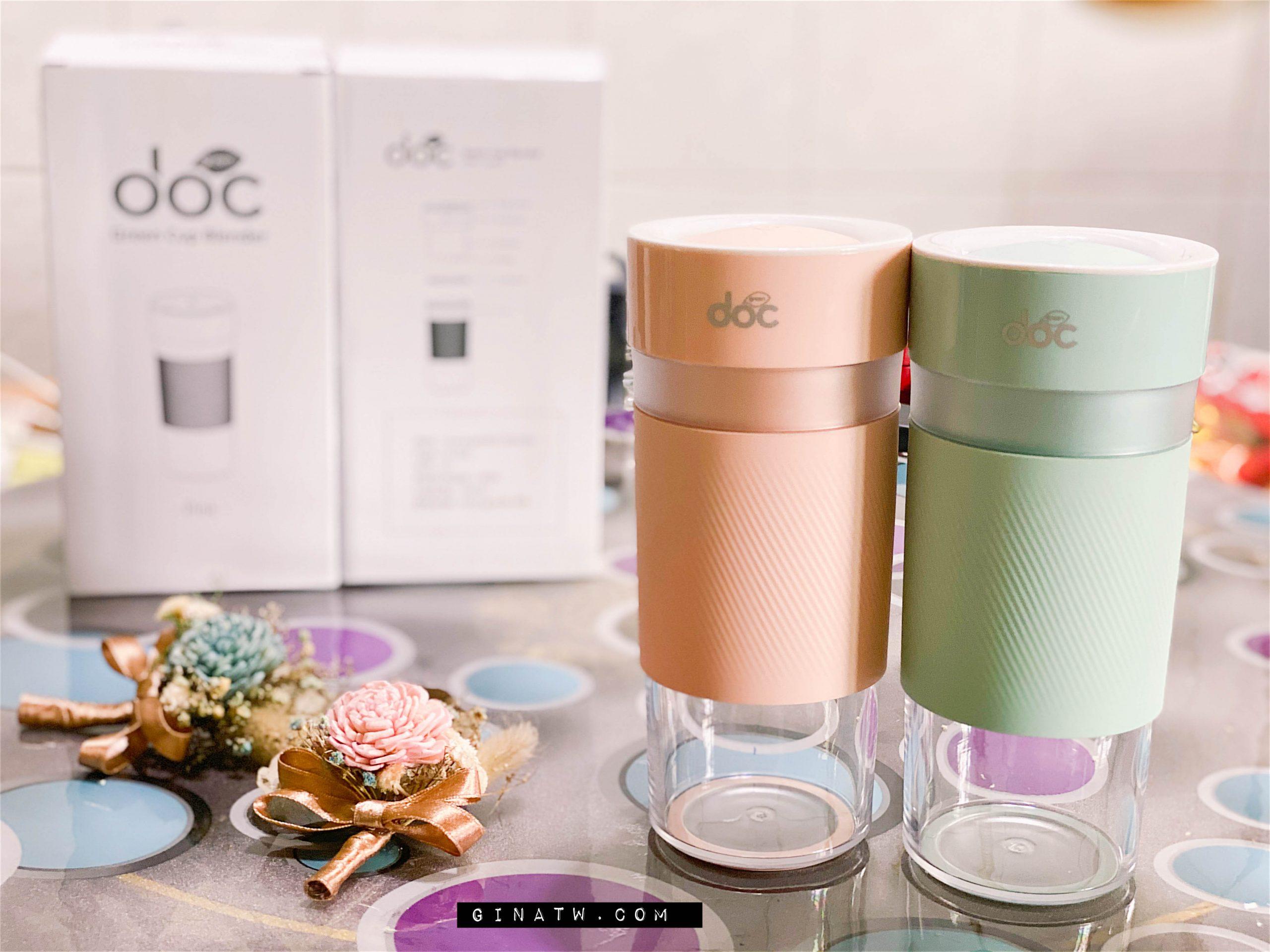 【DOC果汁機輕享杯】奧地利Green Cup隨行杯果汁機團購|時尚質感USB充電 @GINA環球旅行生活