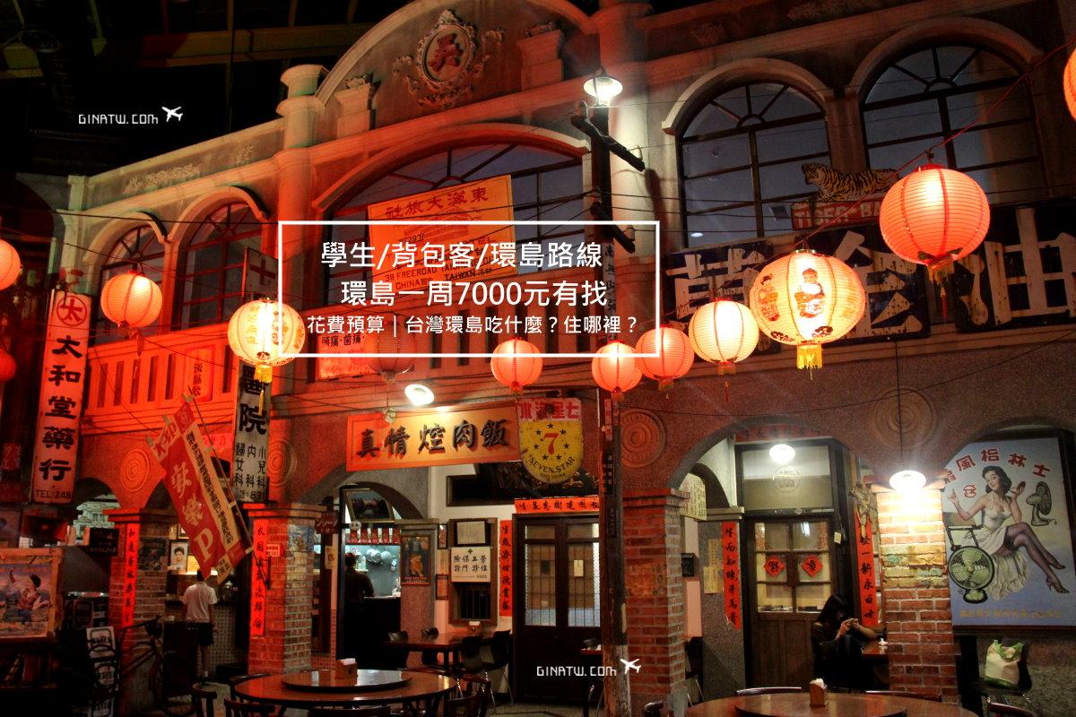 【2021火車環島路線】學生玩台灣一周7000元有找?背包客、畢業旅行|台灣環島花費預算 @GINA LIN