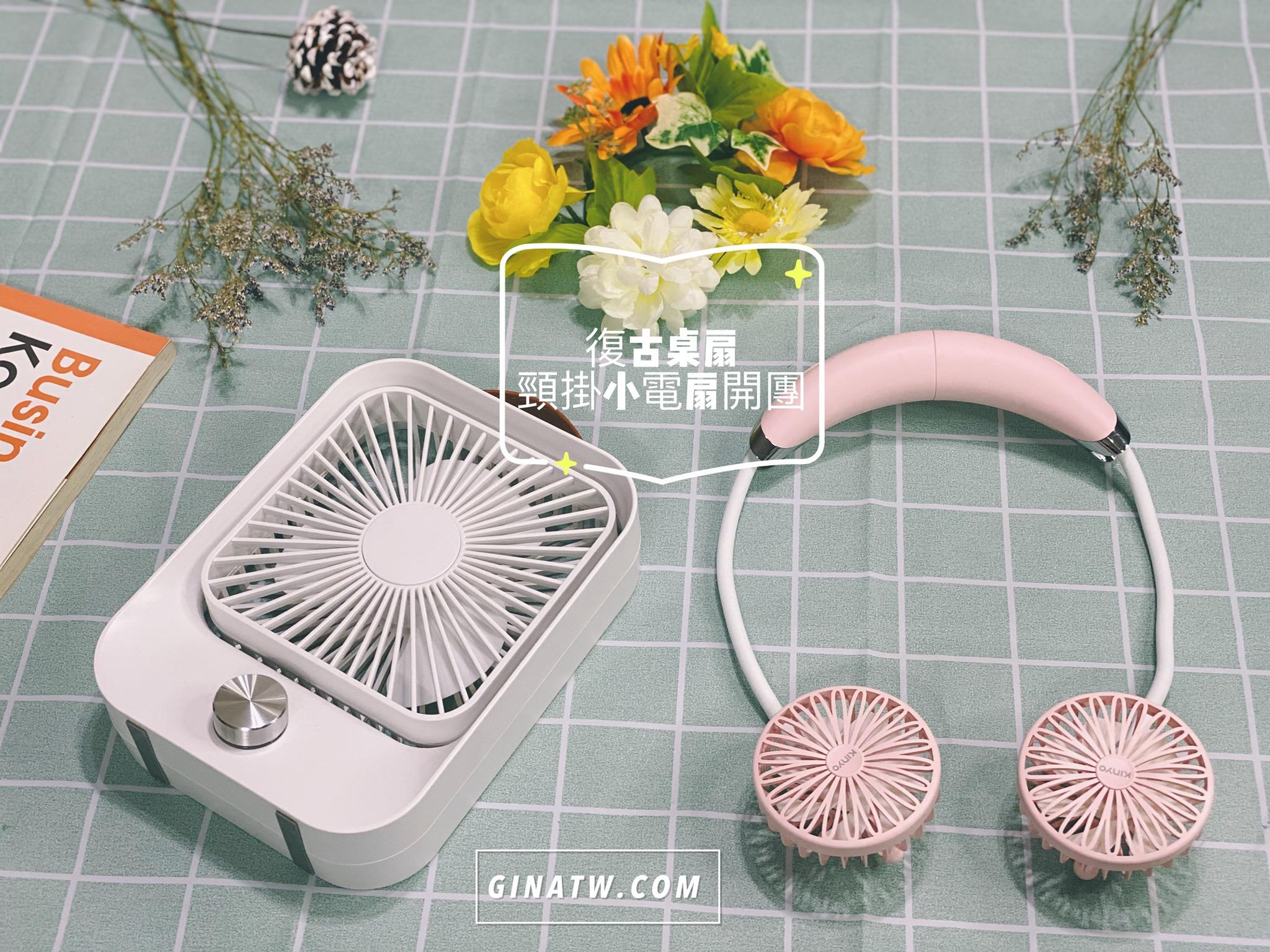 KINYO靜音復古無段式桌扇UF-5750|USB頸掛分享扇UF-180 @GINA環球旅行生活