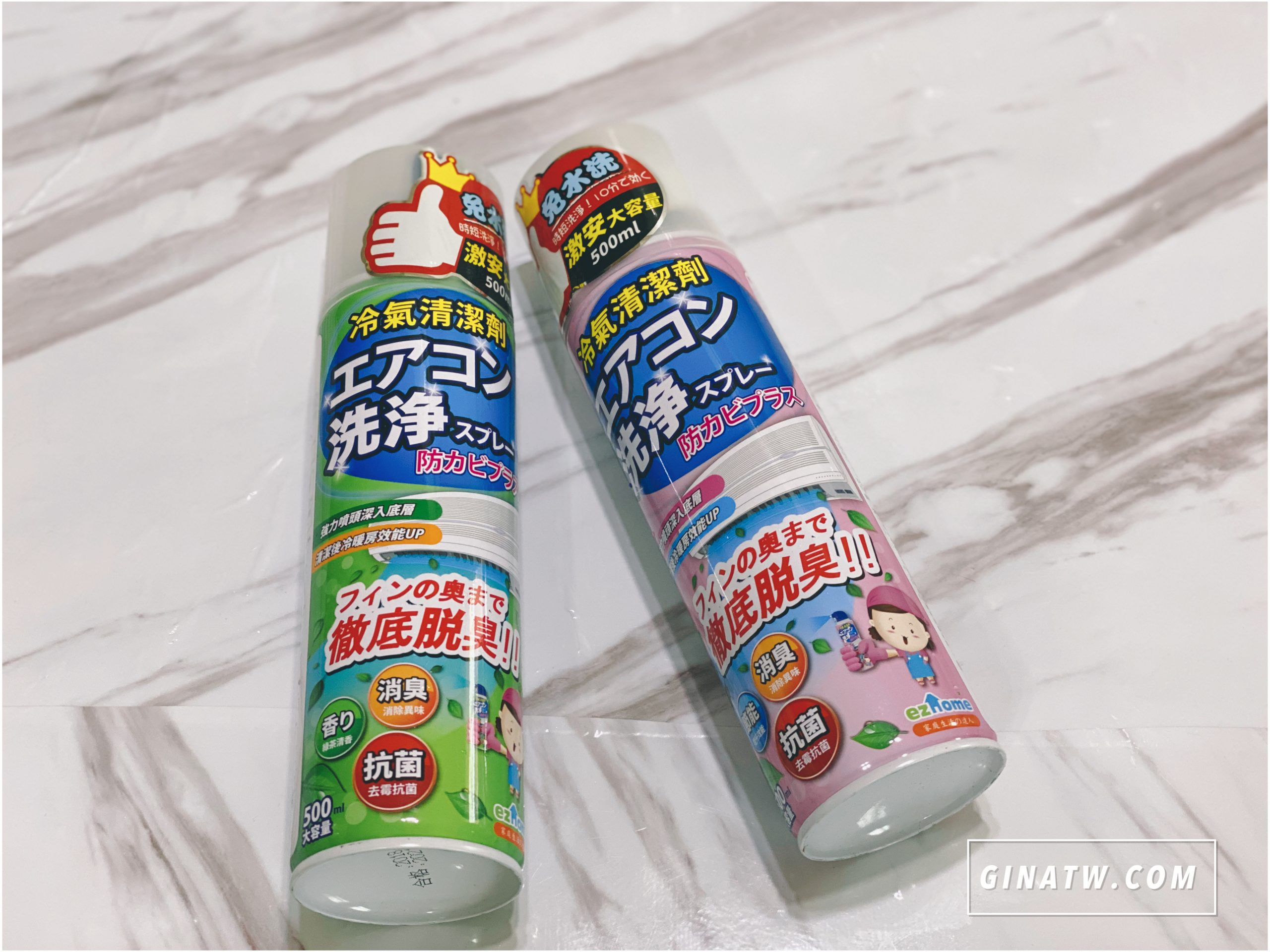 【ezhome日本冷氣清潔劑】冷氣清潔、冷氣除臭 @GINA LIN