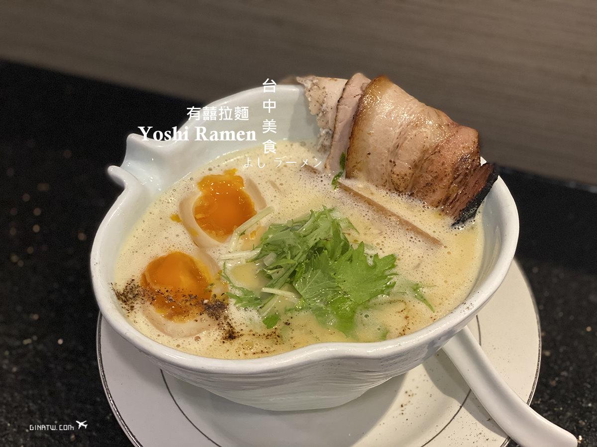 【台中車站美食】有囍拉麵|Yoshi Ramen|日式濃郁湯頭 @GINA環球旅行生活