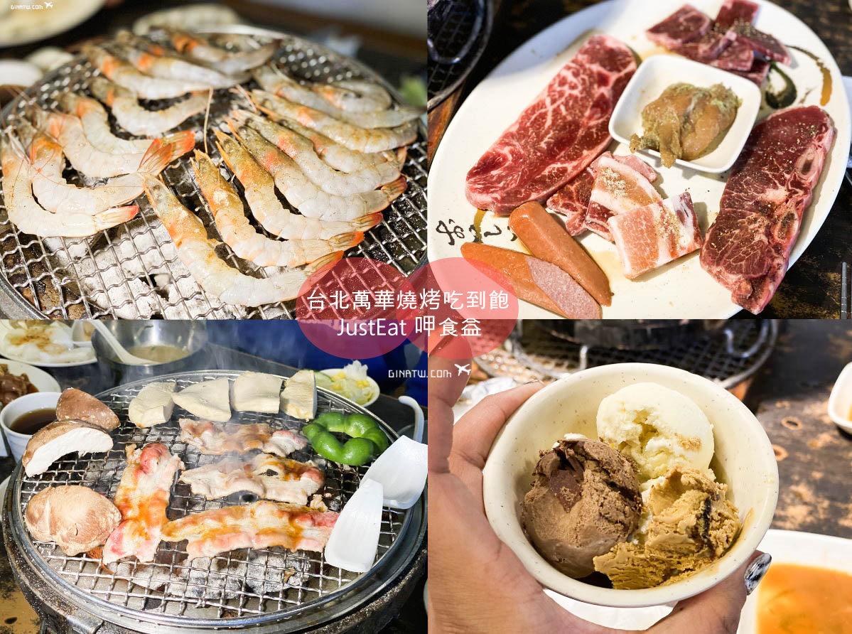 【龍山寺燒烤火鍋吃到飽】出一張嘴烤肉|呷食益 Just Eat 中華店|2020菜單、分店|近台北萬華、西門町 @GINA LIN