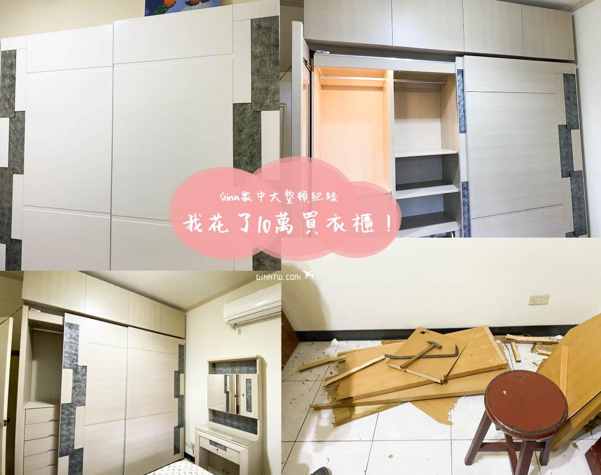 【實木滑門訂製衣櫃】10萬元自己設計衣櫃、DIY油漆|ikea、板橋、五股家具行批發工廠、系統衣櫃 @GINA環球旅行生活|不會韓文也可以去韓國