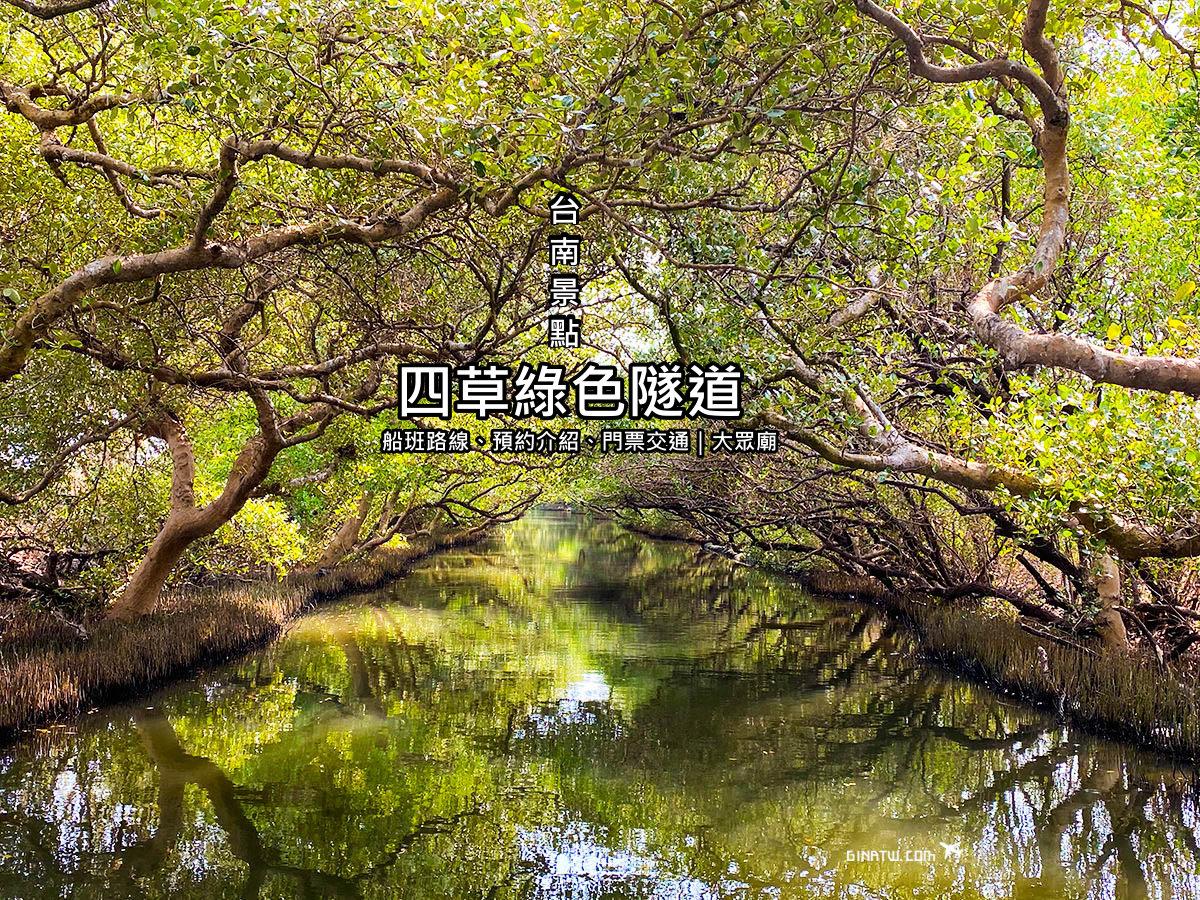 【台南四草綠色隧道】袖珍版亞馬遜河|2020船班路線、預約介紹、門票交通|大眾廟 @GINA環球旅行生活|不會韓文也可以去韓國 🇹🇼