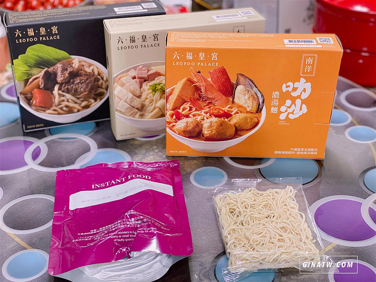 【六福皇宮五星常溫麵品】極品牛肉麵、本幫醃篤鮮高湯麵、南洋叻沙濃湯麵 @GINA環球旅行生活|不會韓文也可以去韓國 🇹🇼
