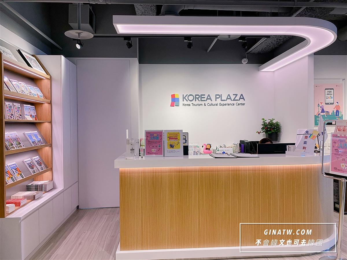 【韓國觀光公社-台北支社】KOREA PLAZA 台北免費韓國觀光資訊、免費韓國旅遊手冊及文化體驗中心 @GINA環球旅行生活|不會韓文也可以去韓國
