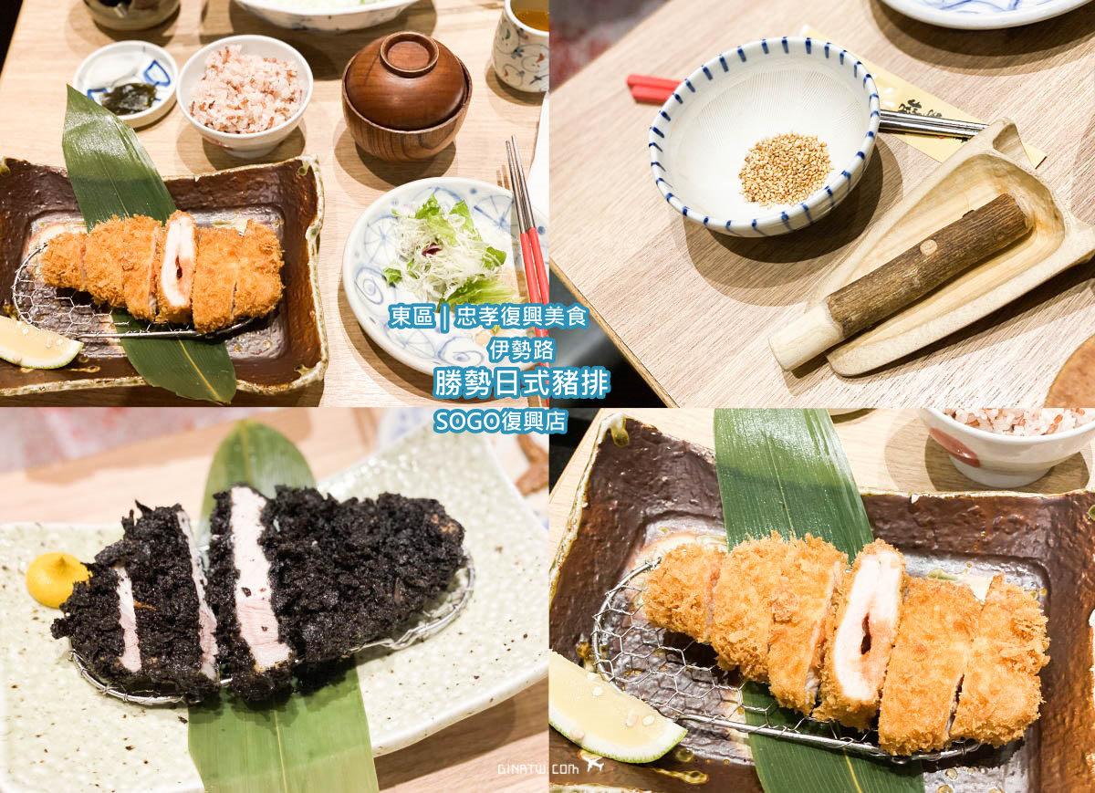 【東區美食】伊勢路-勝勢日式豬排|2020菜單|明太子里雞豬、極黑里雞豬排|SOGO復興店 @GINA LIN