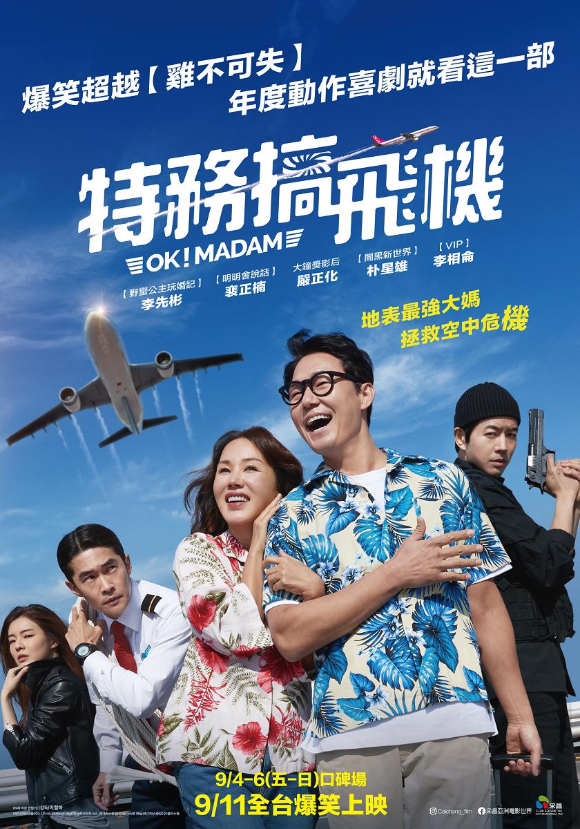 【2020韓國電影贈票】特務搞飛機|오케이 마담(Ok! Madam) @GINA環球旅行生活