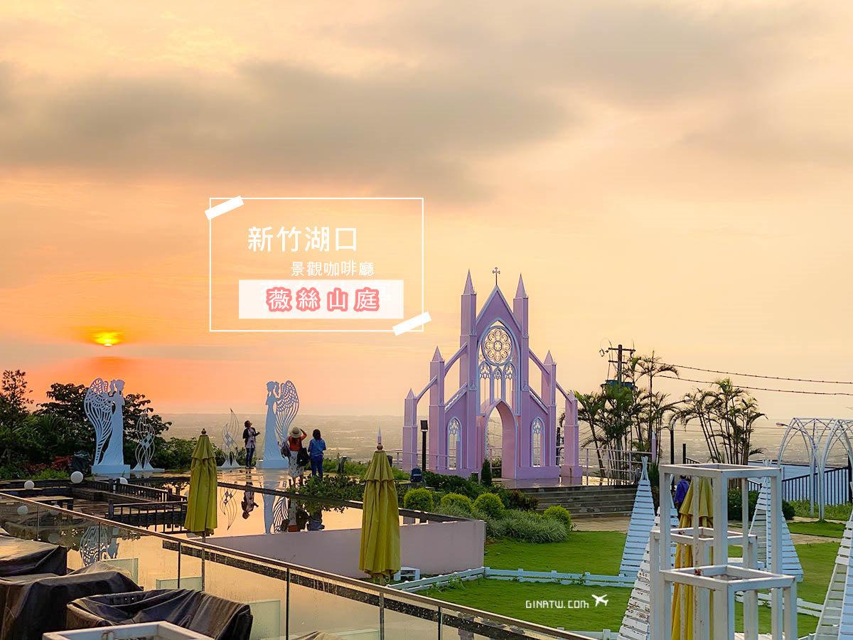 【新竹湖口】薇絲山庭景觀咖啡廳|2020最新菜單|戶外草地婚宴會場|浪漫婚宴館 @GINA環球旅行生活