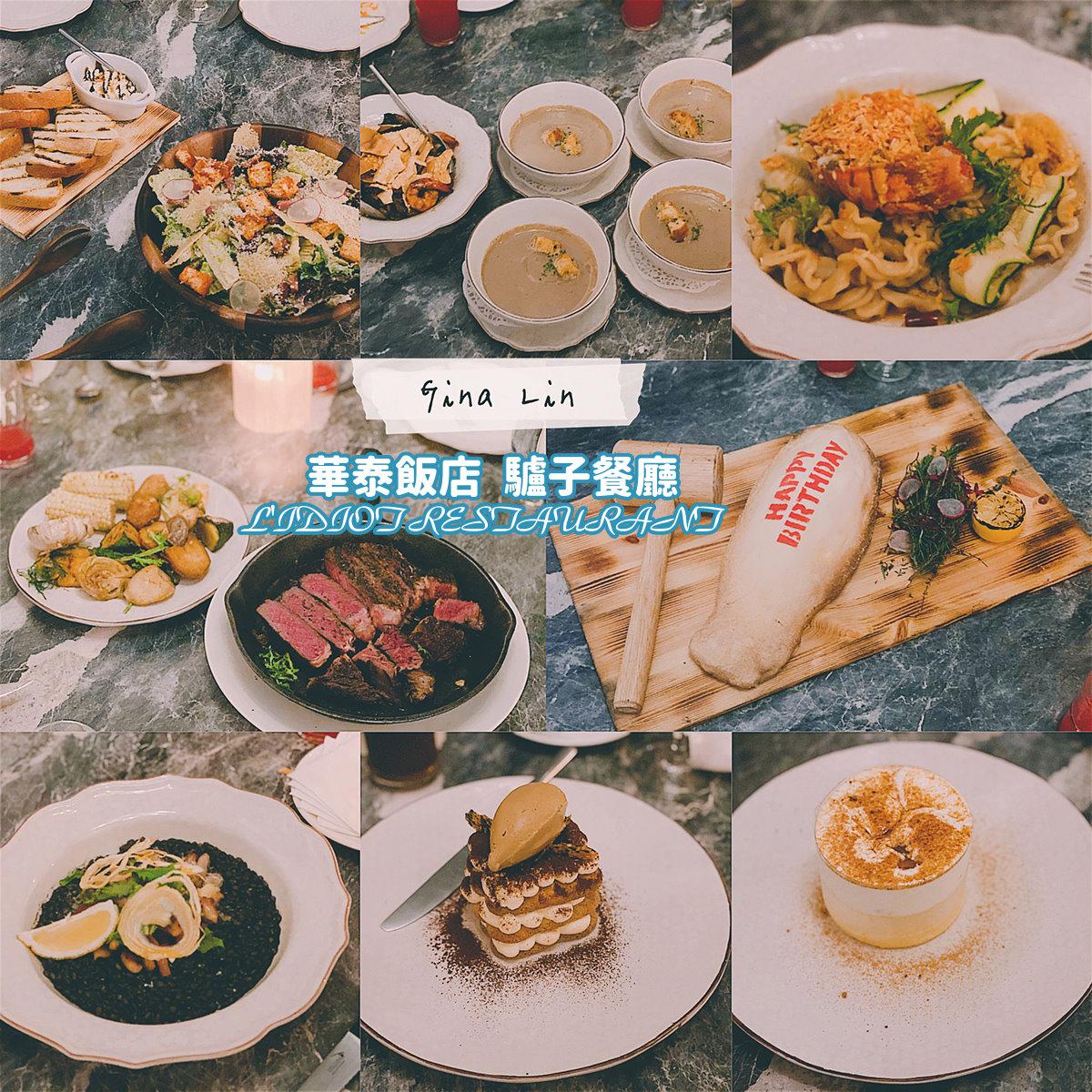 【華泰王子大飯店】驢子餐廳|四人分享餐優惠|2020最新菜單、訂位 @GINA環球旅行生活
