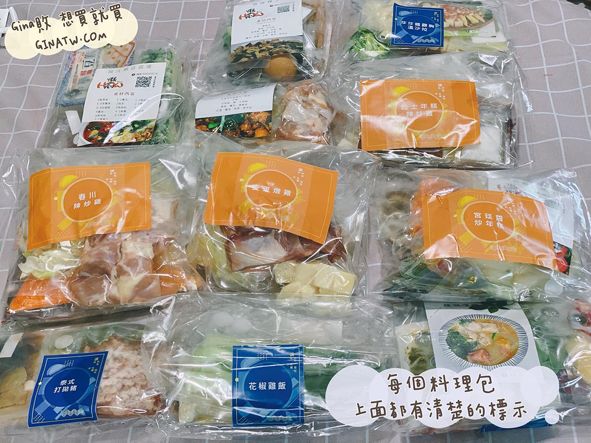 懶廚How Food|宅配料理懶人包|新鮮食材料理包團購|附韓式、泰式、台式料理食譜 @GINA環球旅行生活