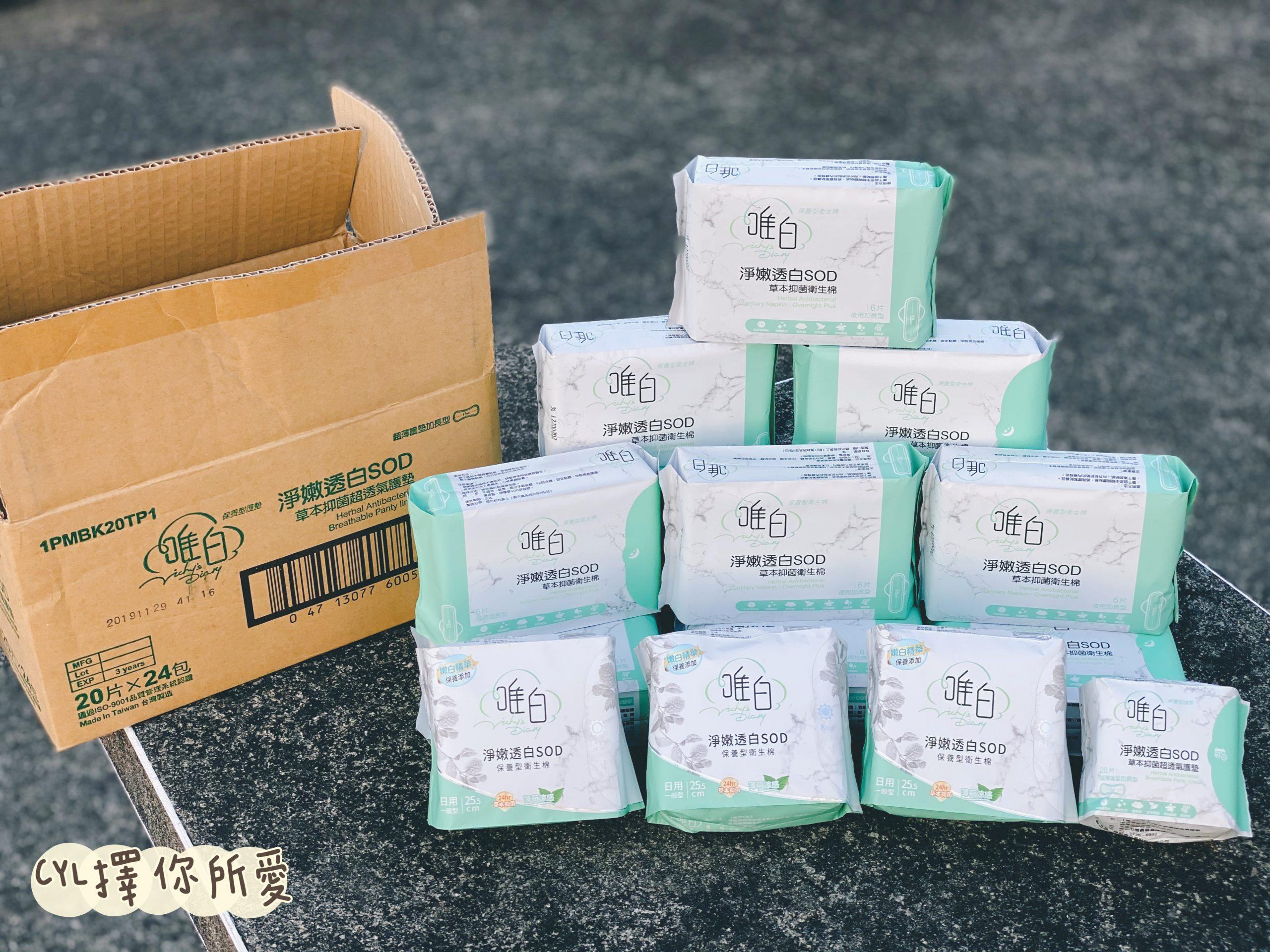 【唯白衛生棉比價】唯白SOD淨嫩透白草本抑菌衛生棉|團購優惠 @GINA LIN