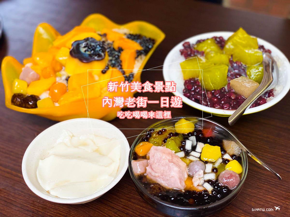【新竹內灣老街】必吃美食景點一日遊|客家仙草、手工豆花、粉粿布丁冰、好吃黑糖糕、鳥蛋串 @GINA環球旅行生活