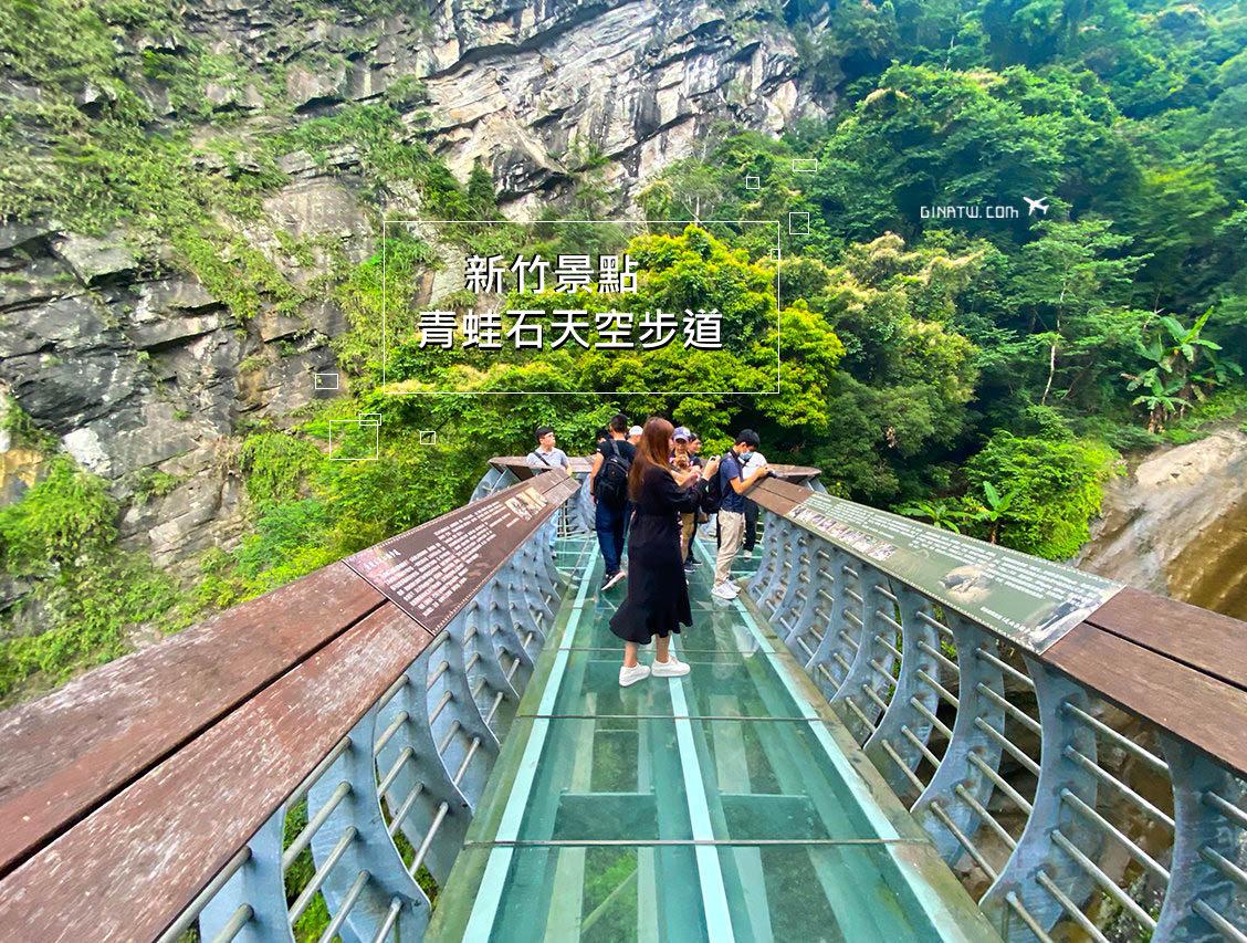 【新竹景點】青蛙石天空步道|2020門票價、線上申請、接駁車攻略|青蛙石瀑布|交通方式地圖 @GINA LIN