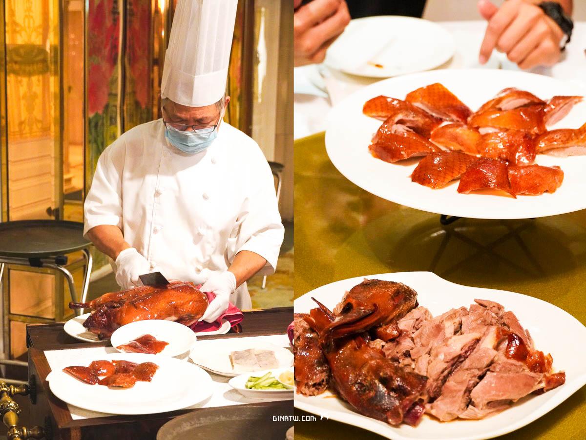【華泰王子大飯店】九華樓烤鴨|四人分享餐|2020菜單、台北好吃片皮鴨 @GINA環球旅行生活|不會韓文也可以去韓國