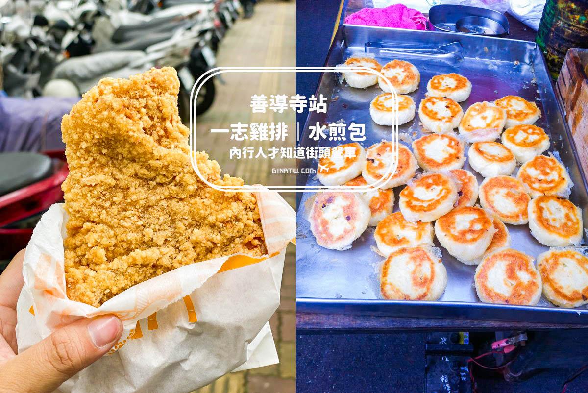 【善導寺站美食】街頭餐車美食|獨特醬汁一志雞排、生煎包、水煎包、大腸麵線粥品(近開南商工、外交部、立法院、國立台北商業大學) @GINA環球旅行生活|不會韓文也可以去韓國