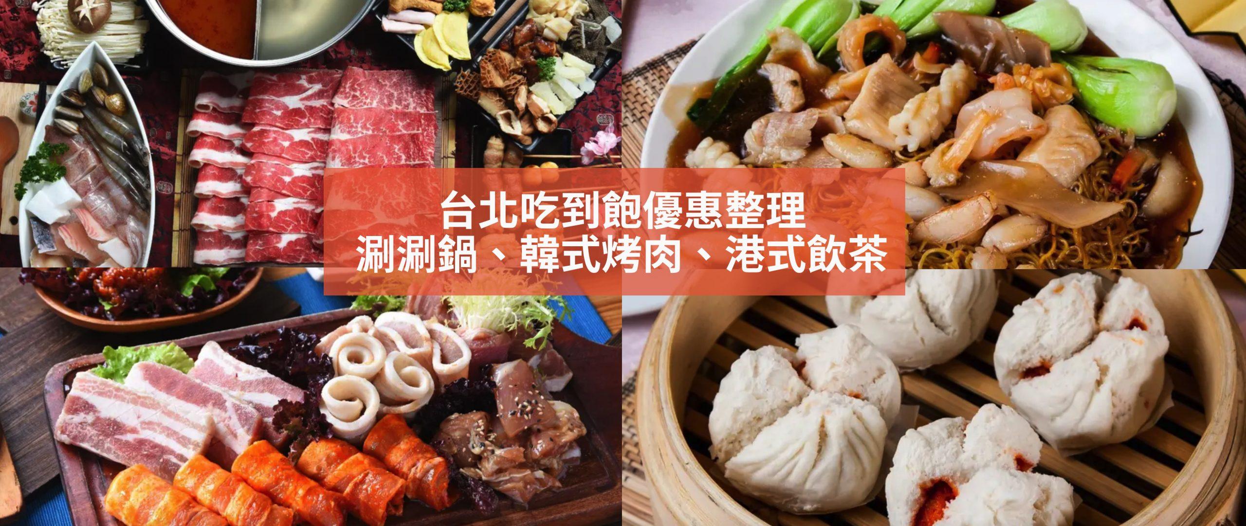 【台北吃到飽優惠整理】涮涮鍋、韓式烤肉、港式飲茶、義大利麵|KLOOK折扣優惠34家總整理 @GINA環球旅行生活|不會韓文也可以去韓國