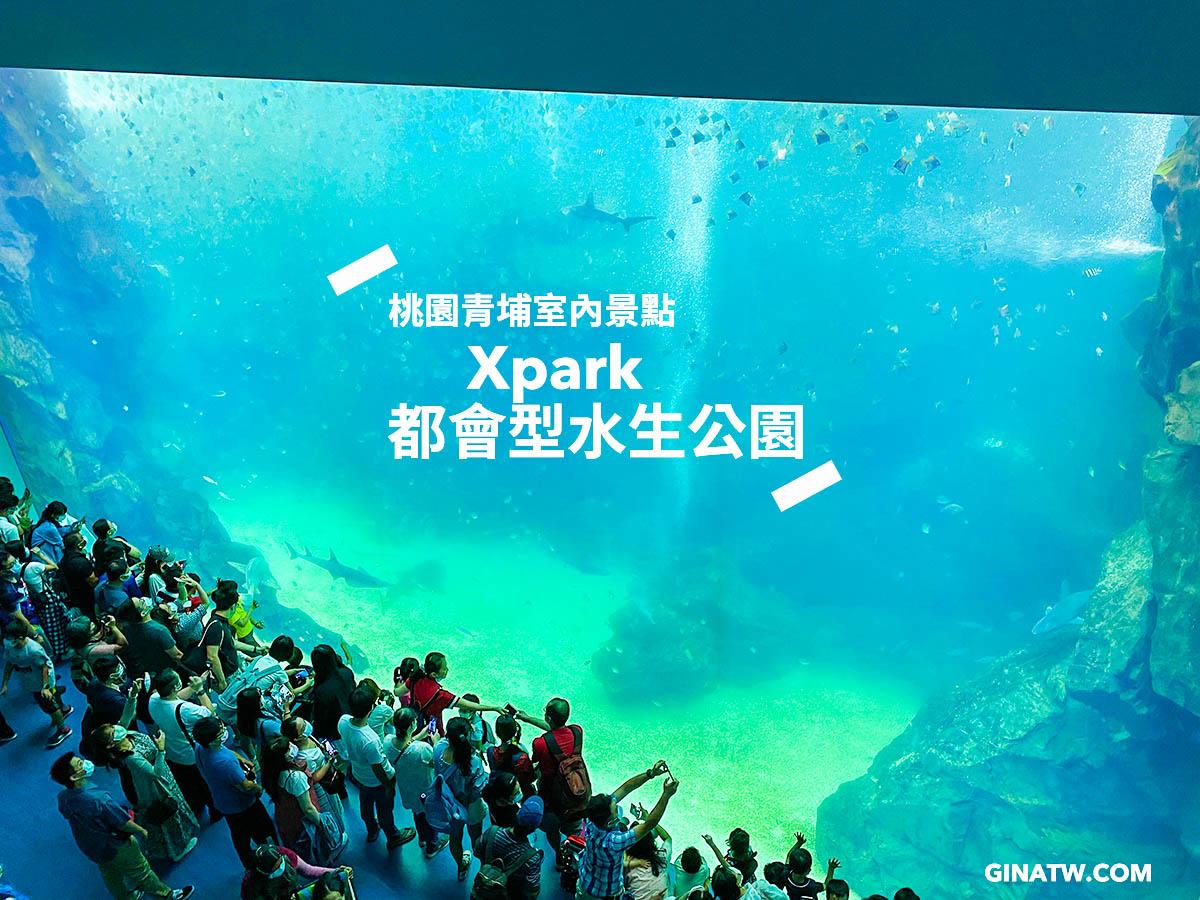【Xpark水族館門票優惠】2020桃園青埔最新景點-都會型水生公園|KKDAY、KLOOK線上票卷 @GINA環球旅行生活|不會韓文也可以去韓國 🇹🇼