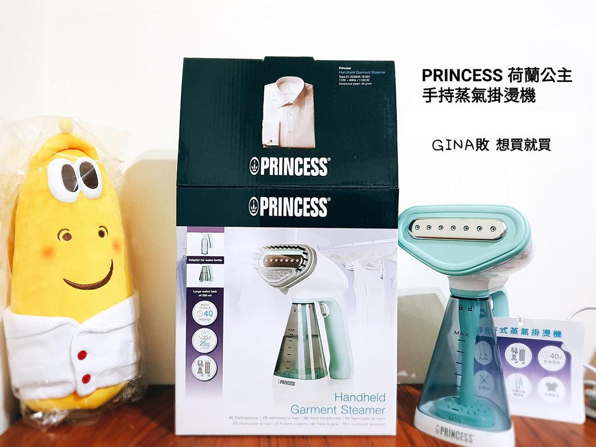 【PRINCESS荷蘭公主】蒸氣掛燙機團購| 超大水箱手持蒸氣掛燙機 @GINA環球旅行生活|不會韓文也可以去韓國 🇹🇼