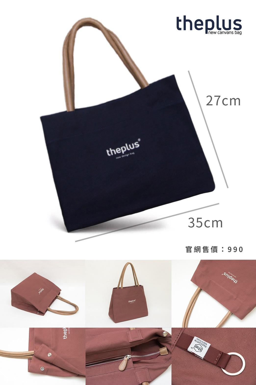 【 theplus 包包團購】劍橋包、高級帆布包|手提包、插扣包|旅行袋、信封包、真皮托特包 @GINA環球旅行生活|不會韓文也可以去韓國