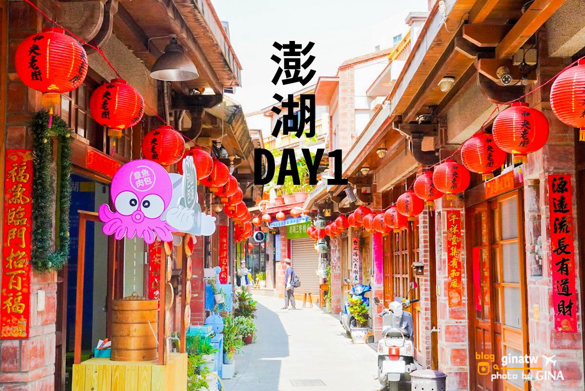 【澎湖旅行日記DAY1】行程景點規劃、交通攻略|租車公車、伴手禮|松山出發到馬公機場|華信航空 @GINA環球旅行生活|不會韓文也可以去韓國