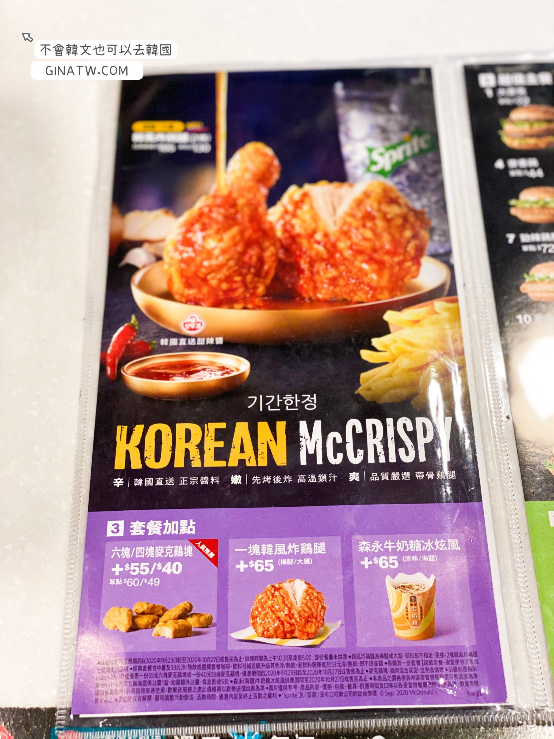 【麥當勞韓式炸雞】韓風炸雞腿|韓國直送醬料|嘗鮮期間限定 @GINA環球旅行生活|不會韓文也可以去韓國