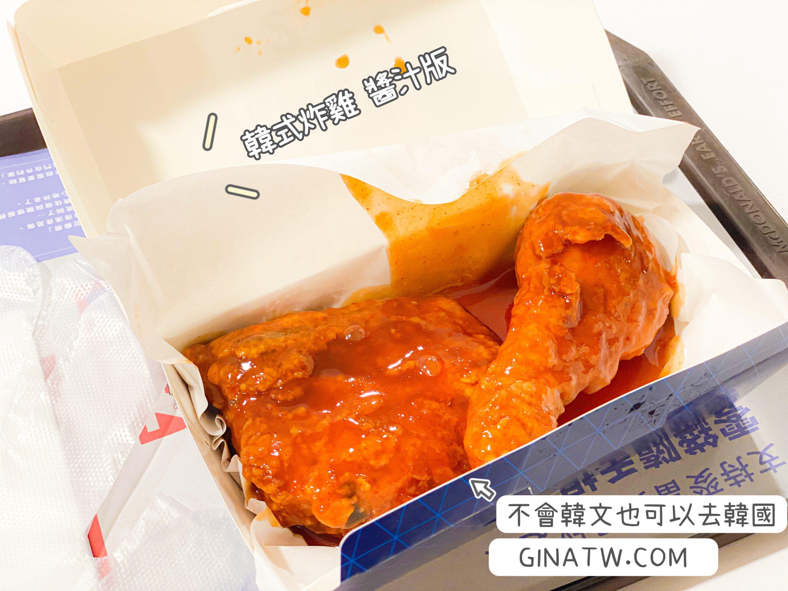 【麥當勞韓式炸雞】韓風炸雞腿|韓國直送醬料|嘗鮮期間限定 @GINA環球旅行生活|不會韓文也可以去韓國 🇹🇼